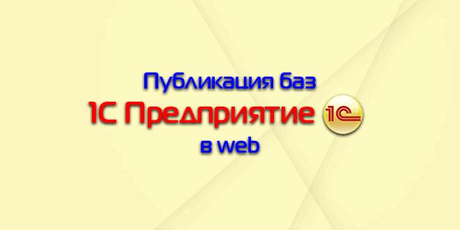 publikacziya-baz-1s-na-web-servere.png