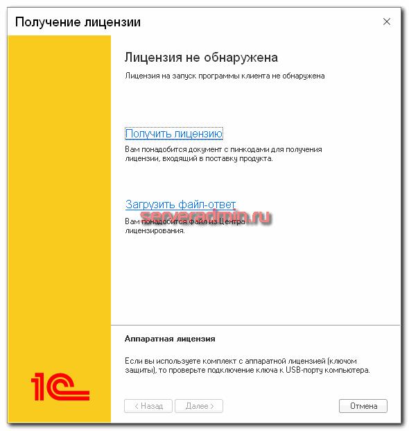 publikacziya-baz-1s-na-web-servere-02.png