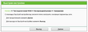 Bystraya-nastrojka-300x112.jpg