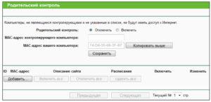 Roditelskij-kontrol-300x146.jpg