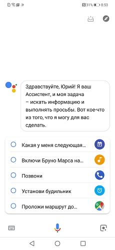 google-assistant-4-9.jpg