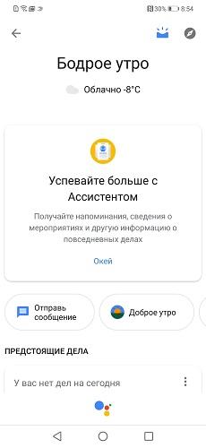 google-assistant-5-5.jpg