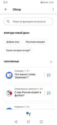 google-assistant-5-8.jpg