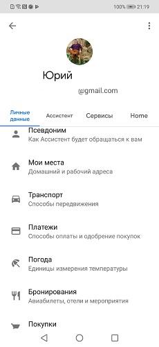 google-assistant-7-1.jpg