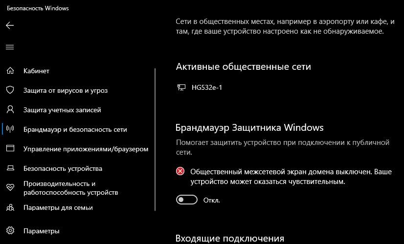 otklyuchit-brandmauer-windows-10.jpg
