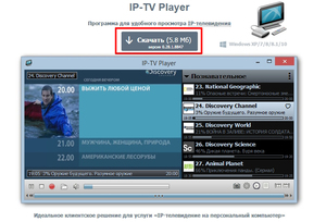 iptv-player.jpg