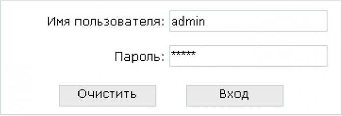 avtorizaciya-v-lichnom-kabinete-routera.jpg