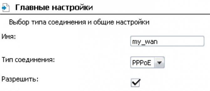 nastrojka-podklyucheniya-k-internetu.jpg