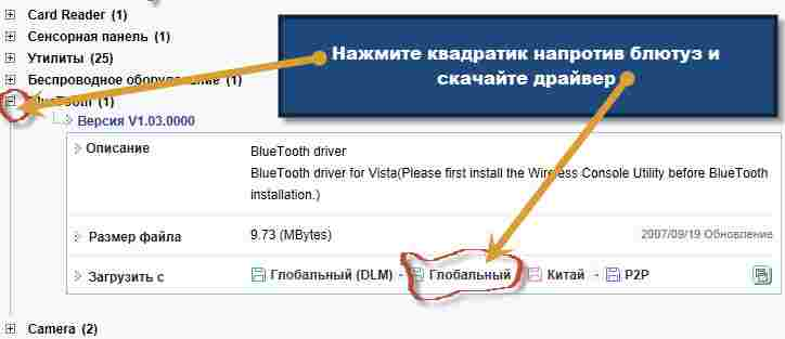 skachat-bluetooth-drajver-dlya-noutbuka-asus.jpg