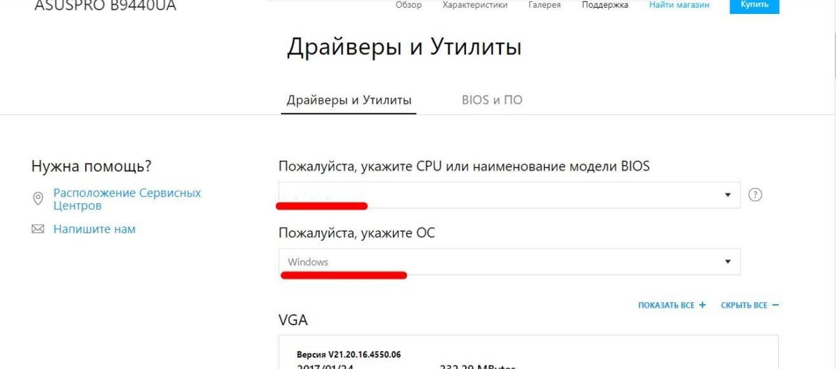 kak_vkluchit_bluetooh_usus4_result.jpg