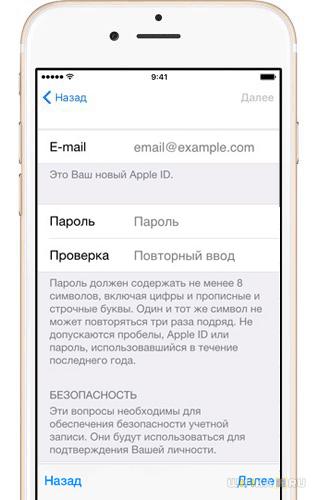 login-parol-apple-id.png
