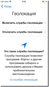 kak-pravilno-nastroit-ajfon-5s_11_1.jpg