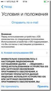 kak-pravilno-nastroit-ajfon-5s_14_1.jpg