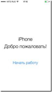 kak-pravilno-nastroit-ajfon-5s_17_1.jpg