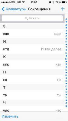 kak-pravilno-nastroit-ajfon-5s_24_1.jpg