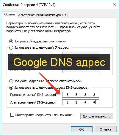 1574765982_google-dns.jpg