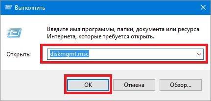 vypolnit-diskmgmt-msc.jpg