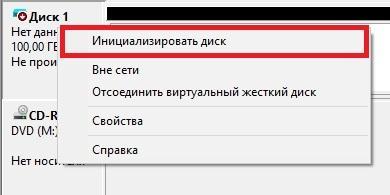 inicializaciya-diska.jpg