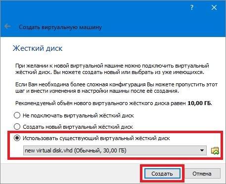 podklyuchenie-diska.jpg