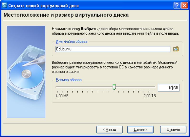 sozdanie_virtualnogo_diska.jpg
