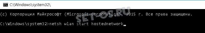 wifi-cmd-win10-2.jpg