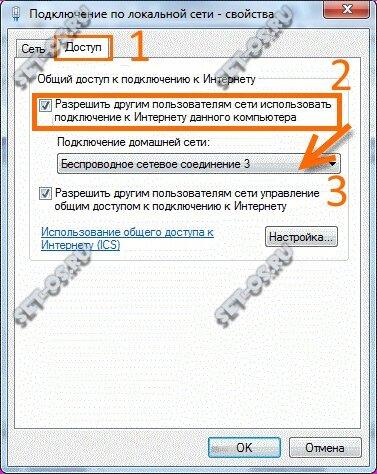 windows-internet-sharing.jpg
