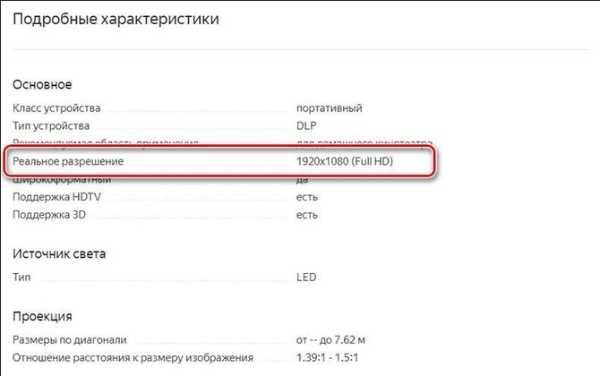 kak_podklyuchit_proektor_k_noutbuku8.jpg