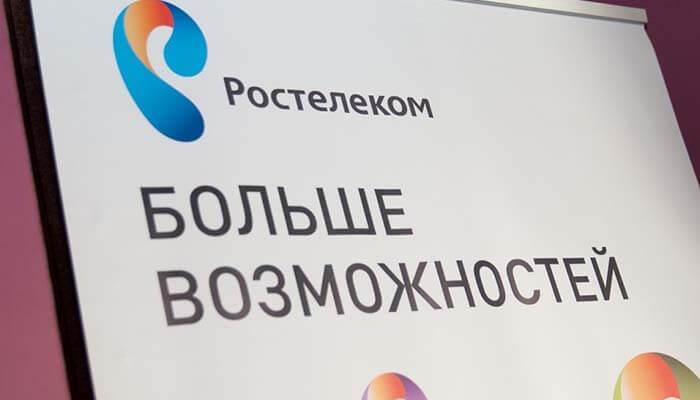 sravnit-rostelekom-i-dom-ru.jpg