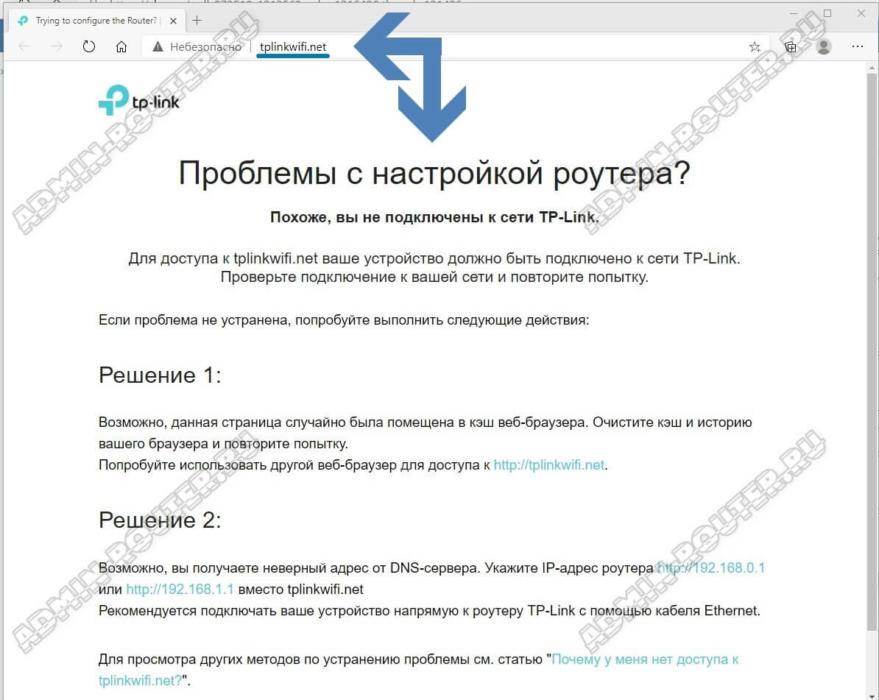 tp-link-wifi-net-site-address.jpg