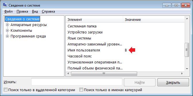 pp_image_89946_vtz3bdpcjtkak-uznat-imya-tekushhego-polzovatelya-kompyutera-na-windows5.png