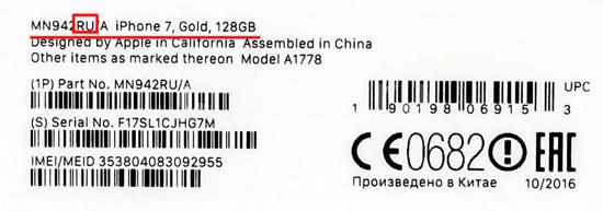 markirovka-apple-iphone-opredelenie-tipa-smartfona-strana-rasprostraneniya.jpg
