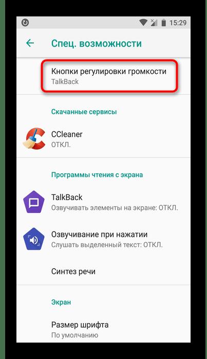 Nastroyka-knopok-regulirovki-gromkosti-na-Android.png