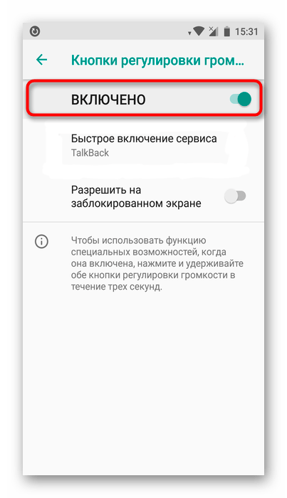 Vklyuchenie-funktsii-knopok-regulirovki-gromkosti.png