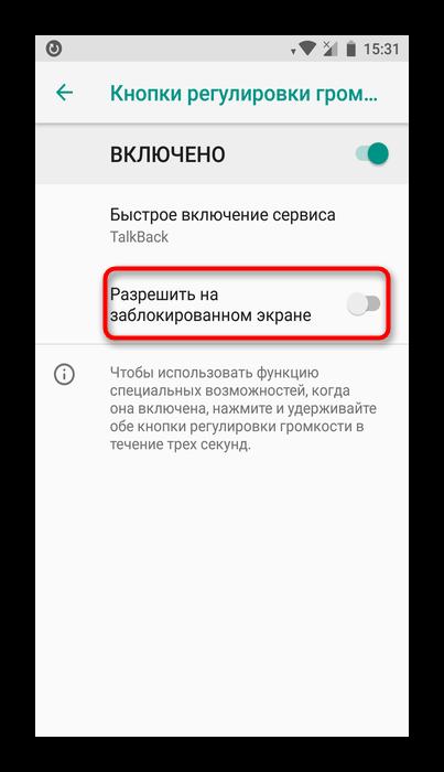 Vklyuchenie-i-otklyuchenie-TalkBack-na-zablokirovannom-e`krane-na-Android.png