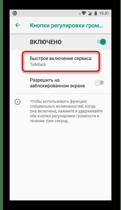 Perehod-k-vyiboru-sluzhbyi-dlya-byistrogo-vklyucheniya-servisa-na-Android.png