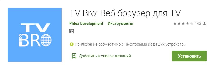 3-TV-Bro.png
