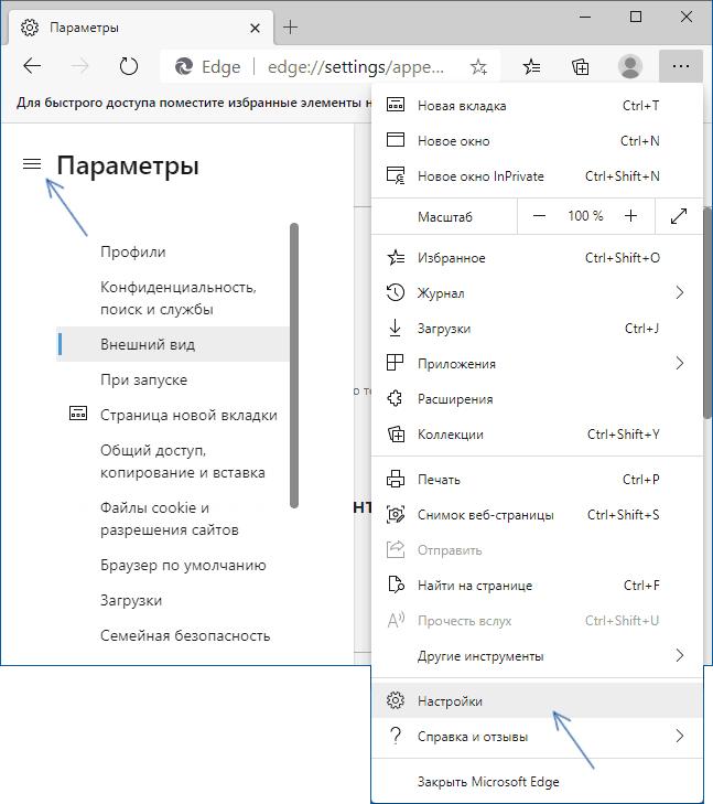 settings-microsoft-edge.png