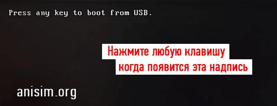 kak-ustanovit-windows-7-5.png