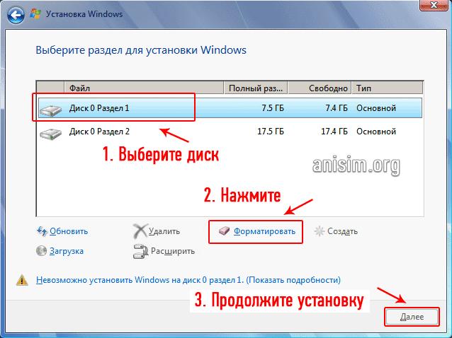 kak-ustanovit-windows-7-9.png