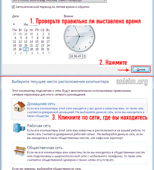 kak-ustanovit-windows-7-12.png