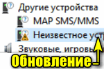 Obnovlenie-drayvera-dlya-neizvestnogo-ustroystva.png