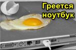 Greetsya-noutbuk.png