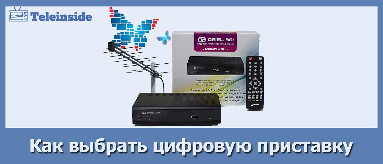 cifrovye-pristavki-k-televizoru-kak-vybrat.jpg