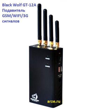 Black-Wolf-GT-12A-GSM-WIFI-3G-подавитель.png