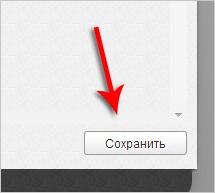 nastroyka-dir-300-12.jpg