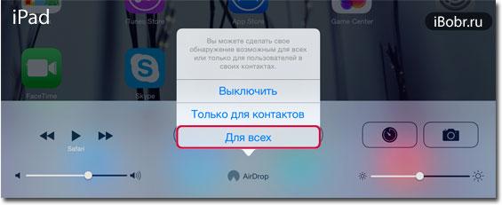 iPad-AirDrop.jpg