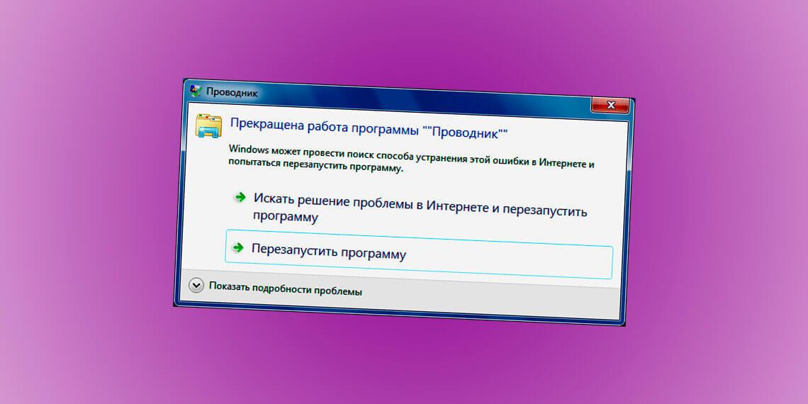 provodnik-perezapyskaetsya-windows-7-1.jpg