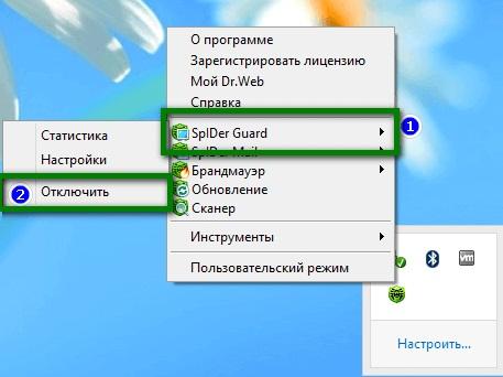 отключить-антивирусник.jpg