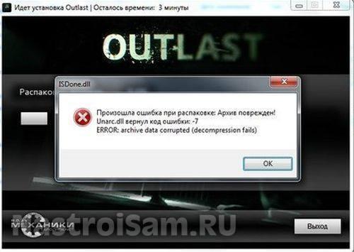oshibka-unarc_dll-%E2%84%961.jpg