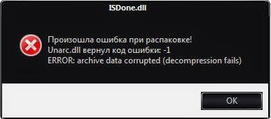 oshibka-unarc_dll-%E2%84%962.jpg